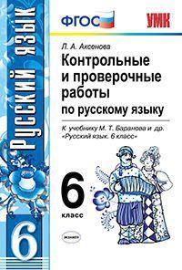 Русский язык. 6 кл.: Контрольные и проверочные работы к уч. Баранова ФГОС