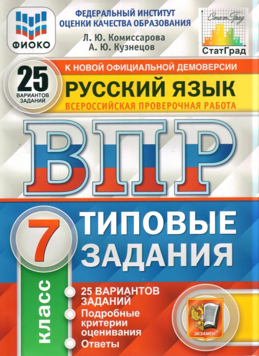 ВПР. Русский язык. 7 кл.: 25 вариантов заданий ФИОКО