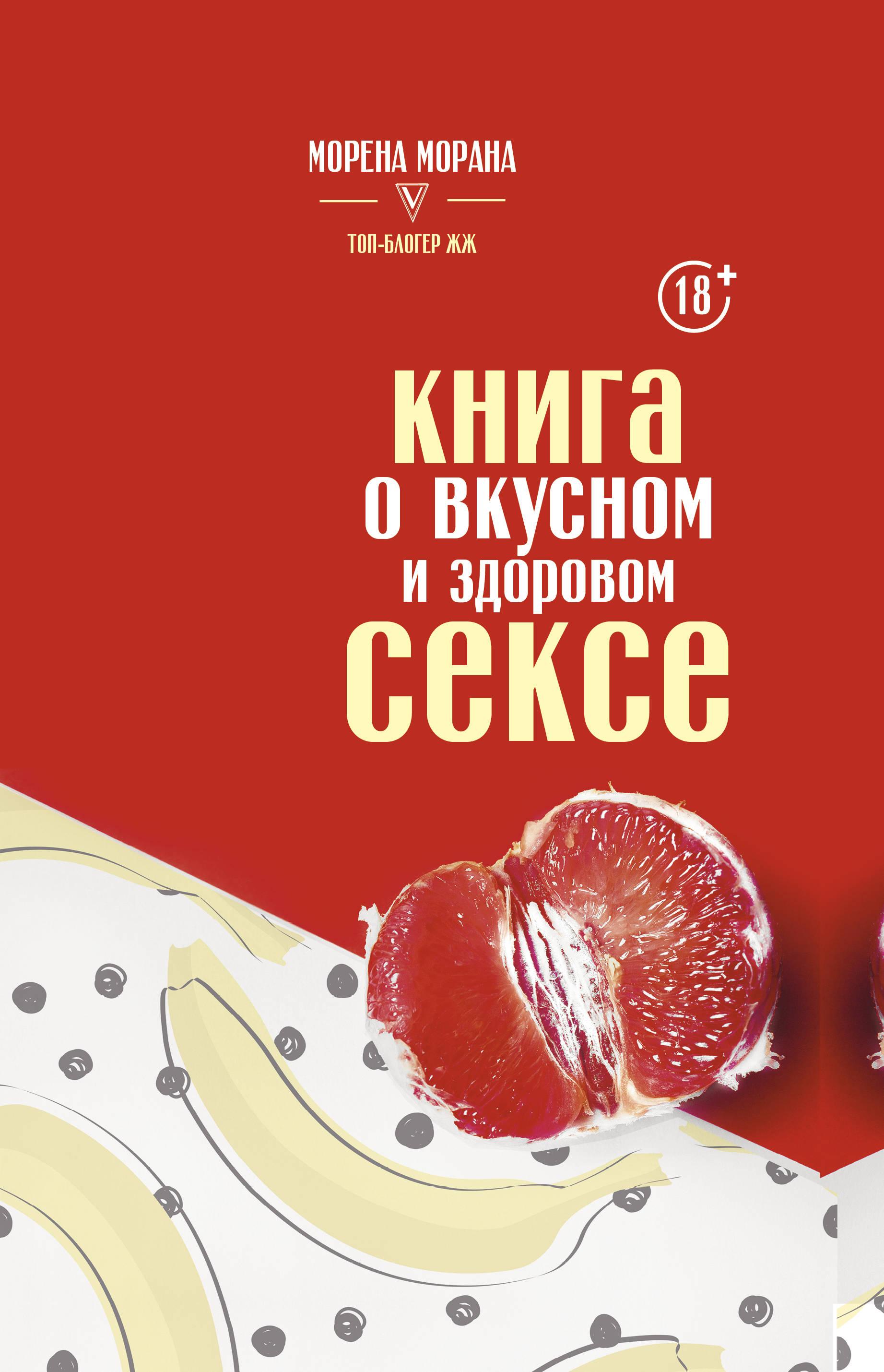 Книга о вкусном и здоровом сексе