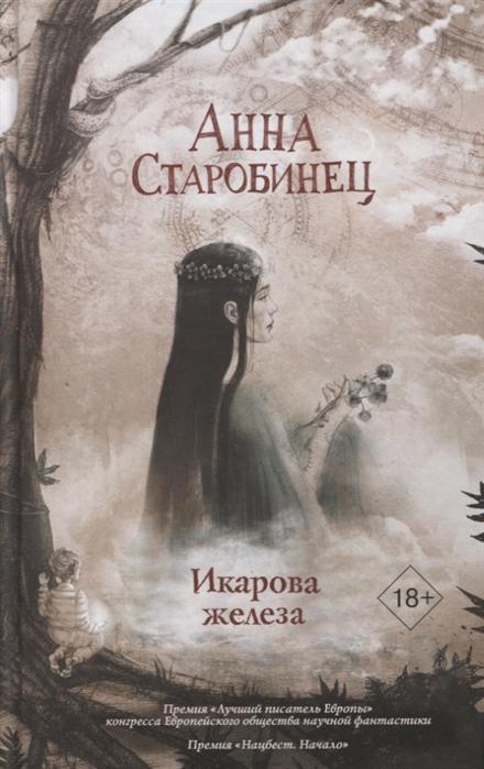 Икарова железа. Книга метаморфоз: Рассказы
