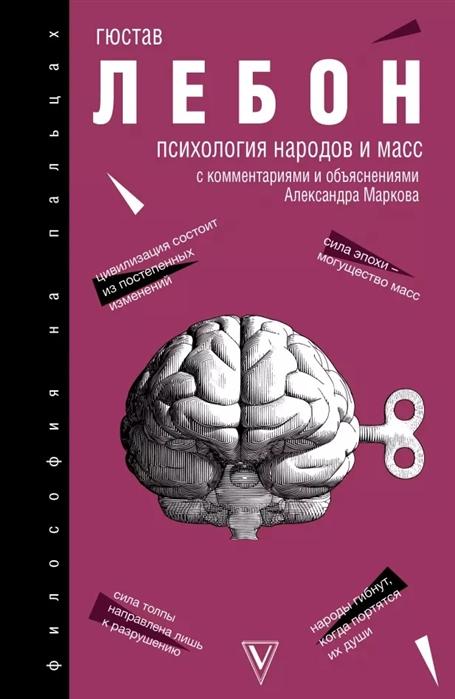 Психология народов и масс: с комментариями и обьяснениями