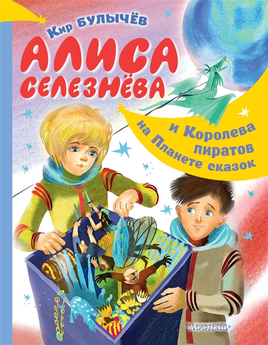 Алиса Селезнева и Королева пиратов на Планете сказок