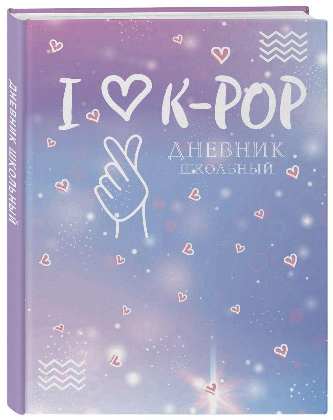 Дневник ст кл I love K-POP