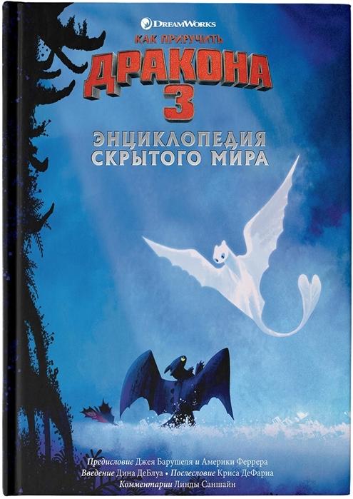 Как приручить дракона 3. Энциклопедия Скрытого Мира