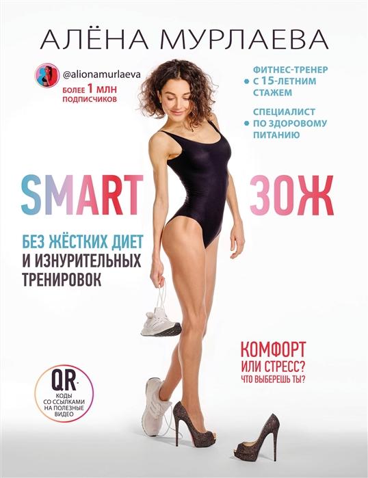 SMART ЗОЖ. Без жестких диет и изнурительных тренировок
