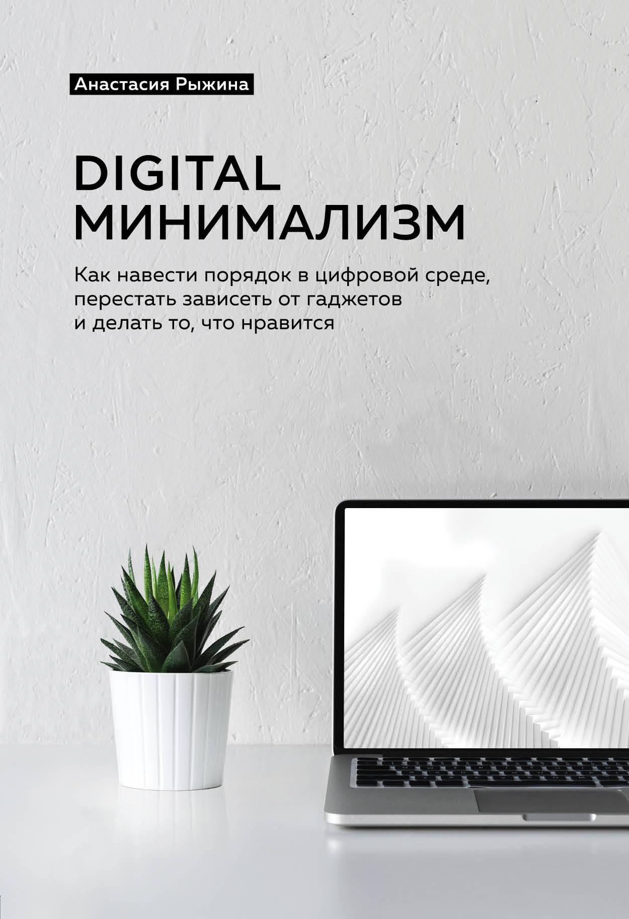 Digital минимализм. Как навести порядок в цифровой среде, перестать зависет