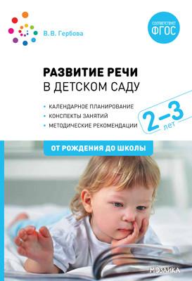 Развитие речи в детском саду с детьми 2-3 года: Конспекты занятий. ФГОС