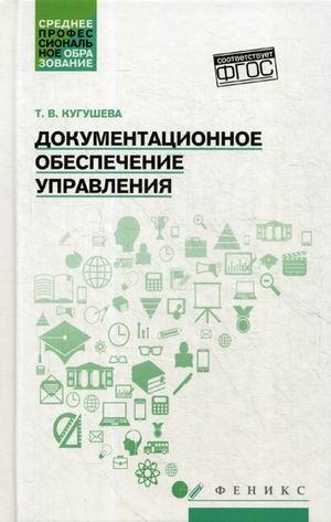Документационное обеспечение управления: Учебное пособие