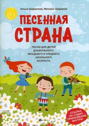 Песенная страна: Песни для детей дошкольного, младшего и стреднего школьног