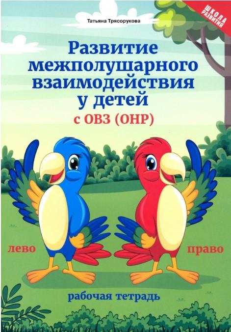 Развитие межполушарного взаимодействия у детей с ОВЗ (ОНР): Рабочая тетрадь