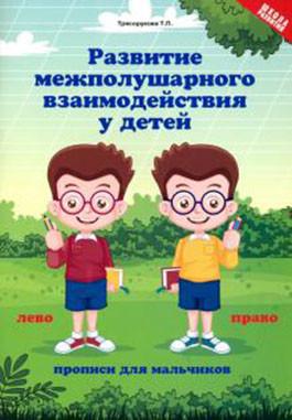 Развитие межполушарного взаимодействия у детей: Прописи для мальчиков