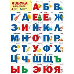 Плакат Азбука разрезная А2 вертик