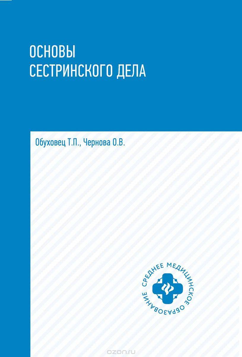 Основы сестринского дела: учеб. пособие
