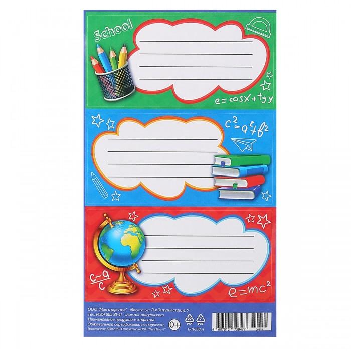 Наклейки 0-11-318А на тетрадь  карандаши, книги, глобус