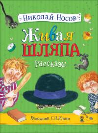 Живая шляпа: рассказы