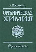 Органическая химия: Учебник для строит. спец. ВУЗов
