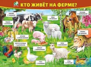 Плакат Кто живет на ферме? А2 горизонт коричневая рамка
