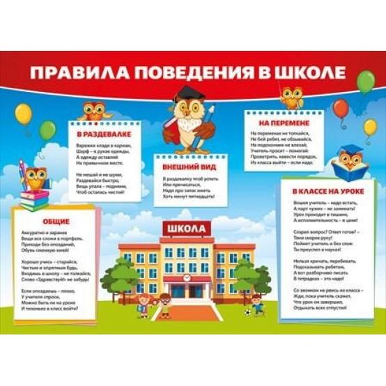 Плакат Правила поведения в школе А2 горизонт красная рамка