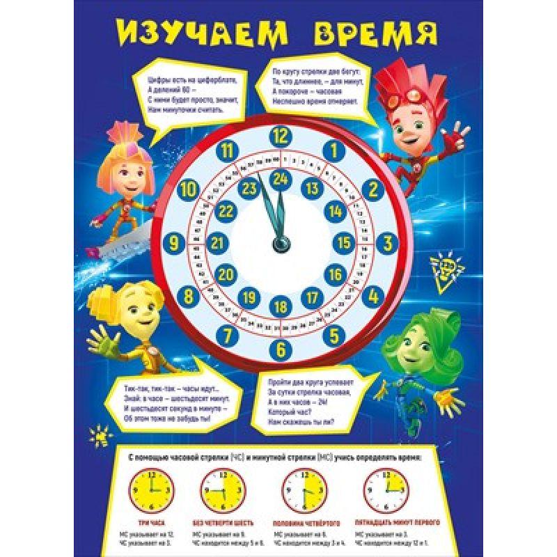 Плакат Изучаем время А2 вертик Фиксики