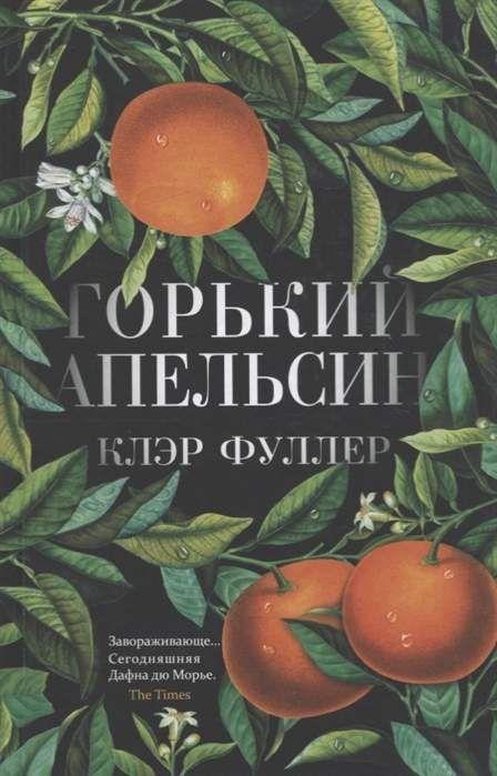 Горький апельсин