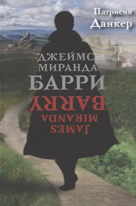 Джеймс Миранда Барри