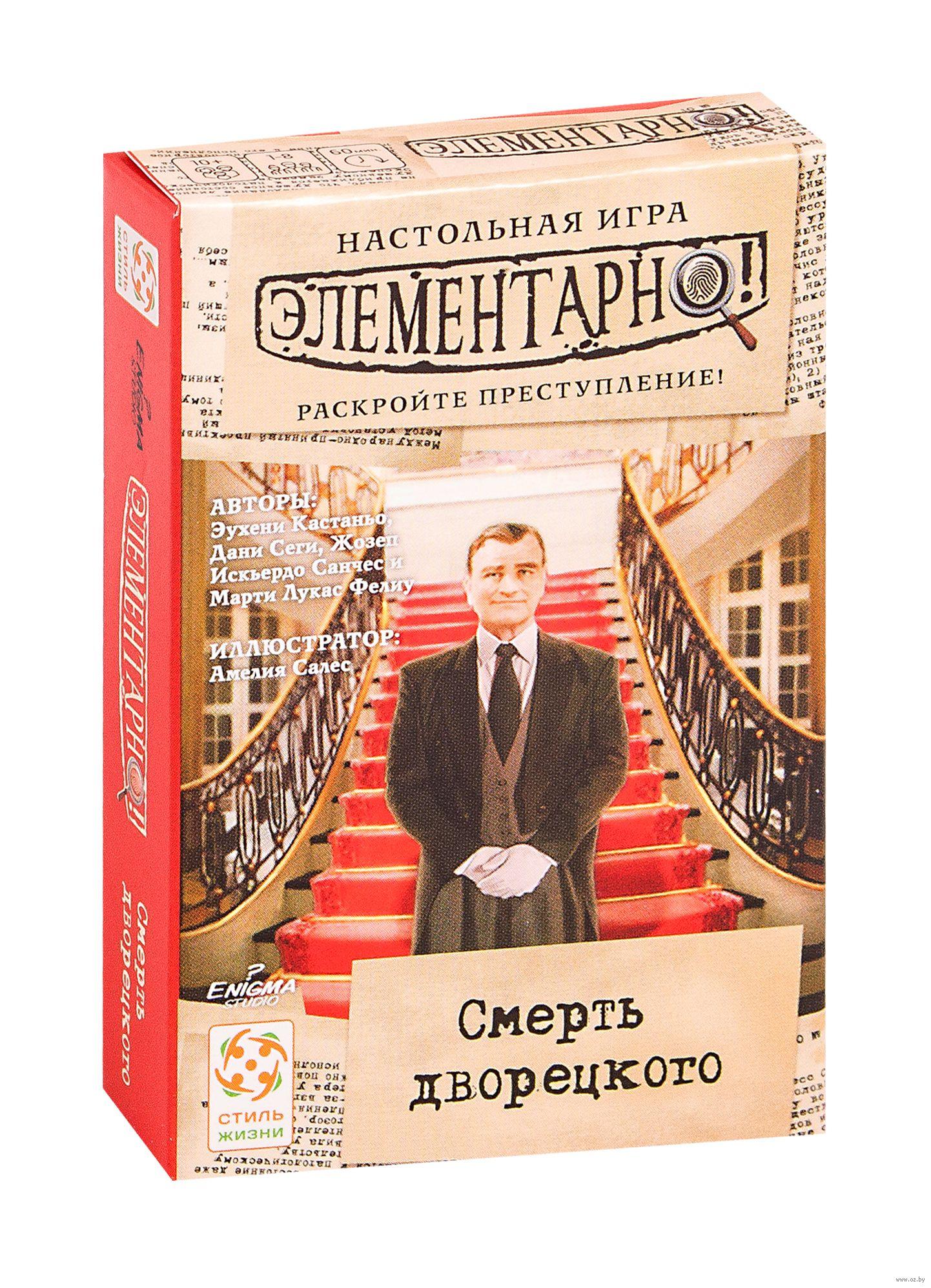 Настольная Элементарно Серия №3. Смерть дворецкого