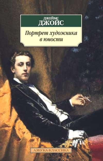 Портрет художника в юности: Роман