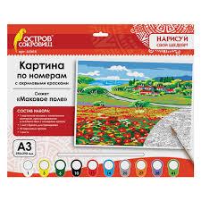 Картина по номерам А3 Маковое поле с акриловыми красками, картон