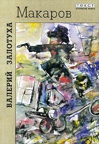Макаров: Повести  (Открытая книга)