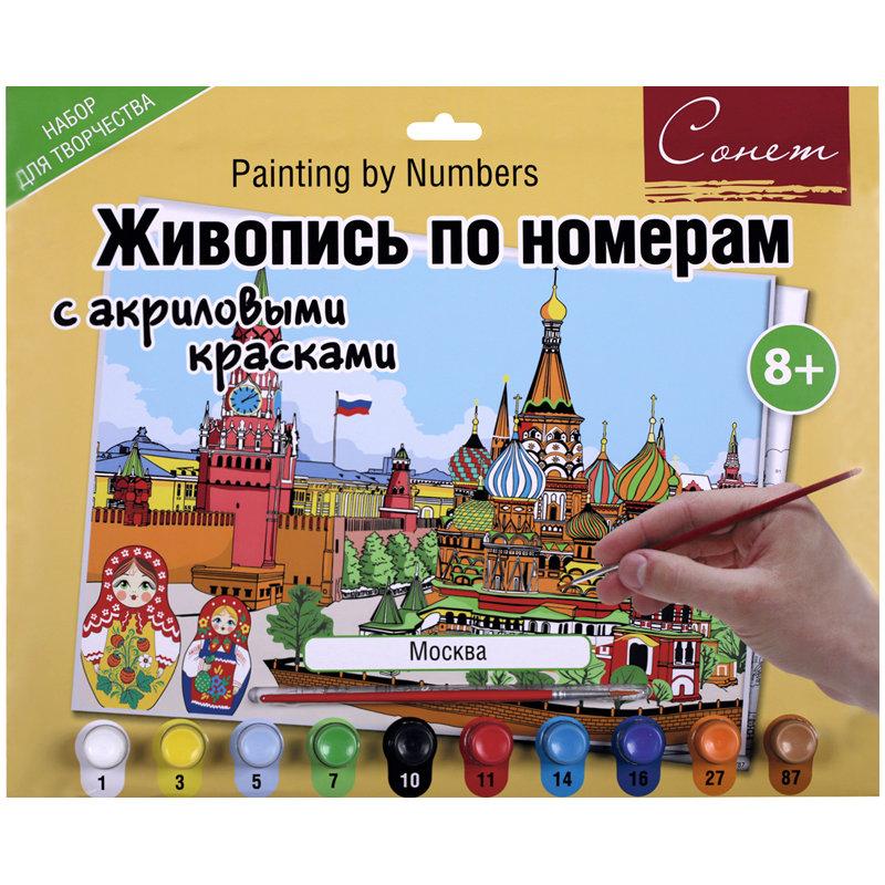 Живопись по номерам акрил Сонет 30х40 Москва