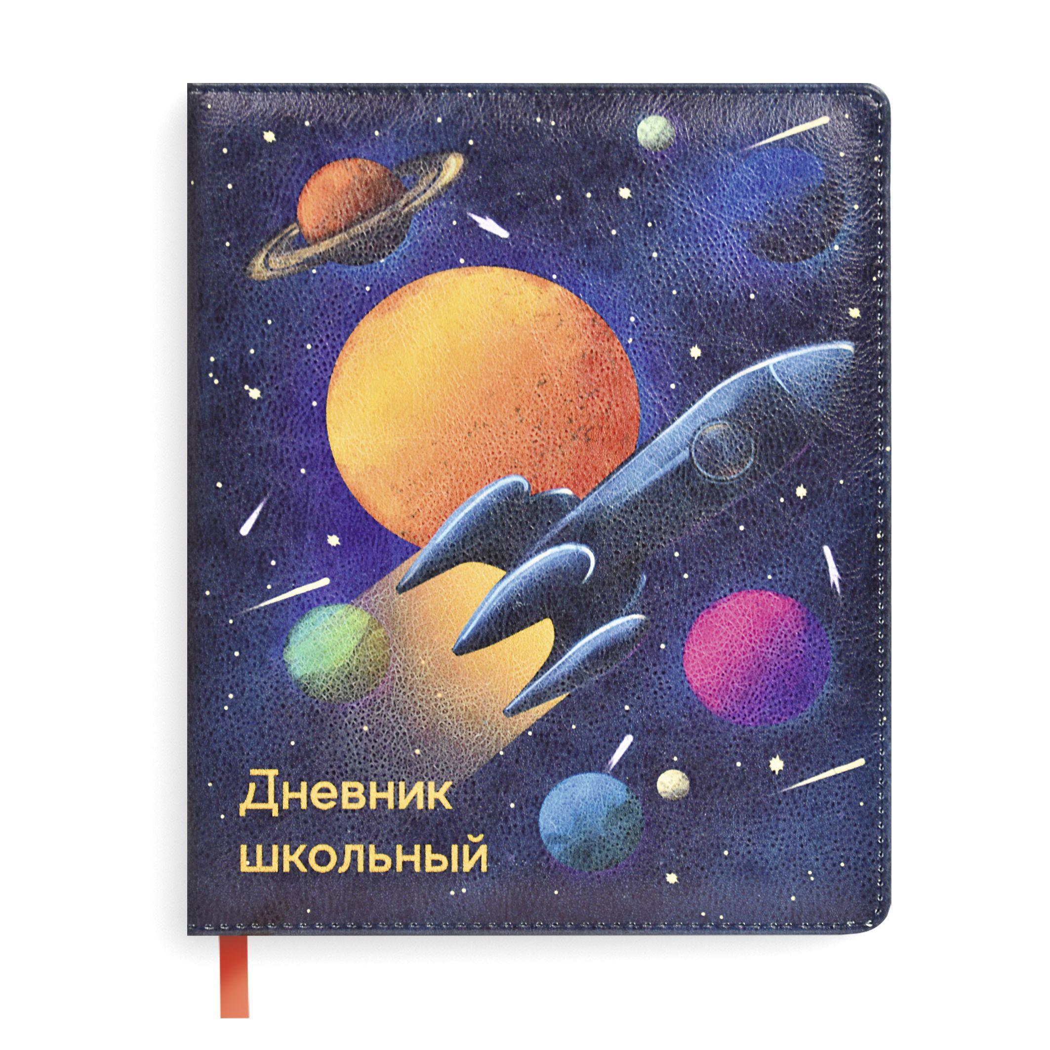 Дневник ст кл Космос (иск/кожа)
