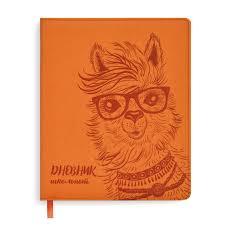 Дневник ст кл Лама (иск.кожа) оранжевый