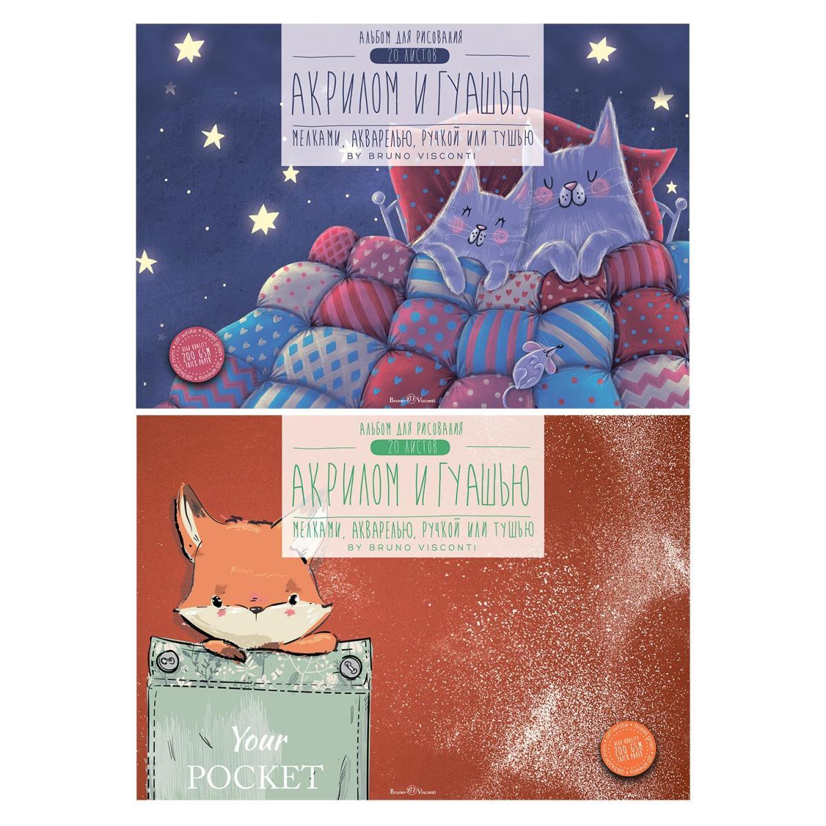 Альбом д/акварели и пастели А4 20л BV Лиса склейка на тверд.подл 283*2