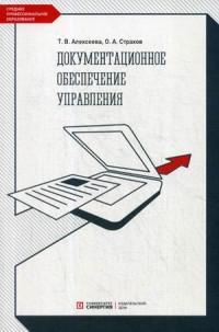Документационное обеспечение управления. Учебник