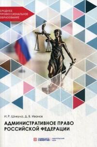 Административное право Российской Федерации. Учебник для средн. проф/образ
