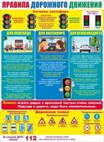 Плакат Правила дорожного движения А2 вертик цветной