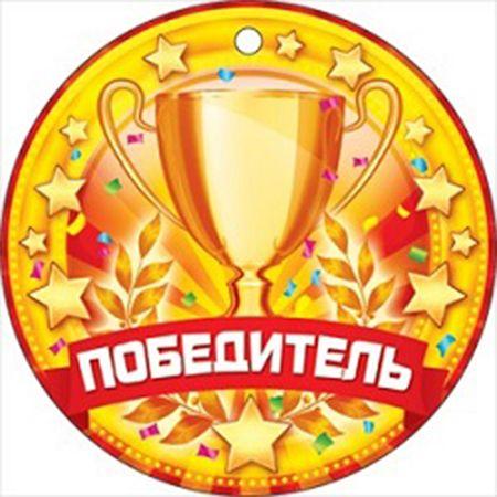 Медаль 66.464 Победитель мал кубок, звезды, колосья