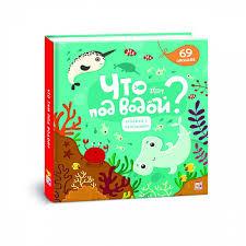 Что там под водой?: книжка с окошками