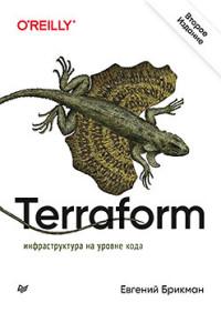 Terraform. Инфраструктура на уровне кода