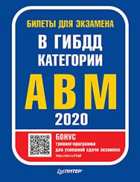 Билеты для экзамена в ГИБДД 2020. Категории А, B, M (с программой подготовк