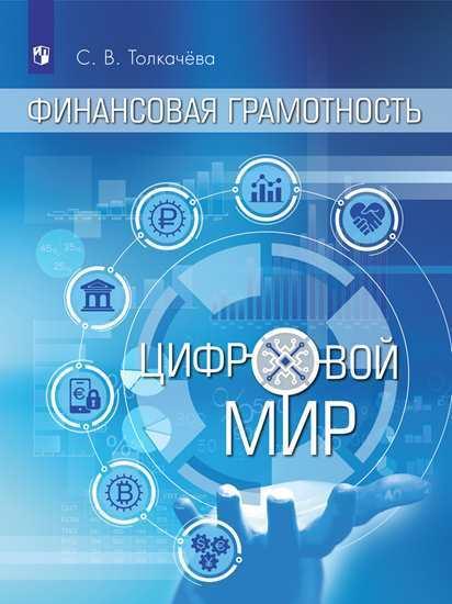 Финансовая грамотность. Цифровой мир. 10-11 кл.: Учебное пособие