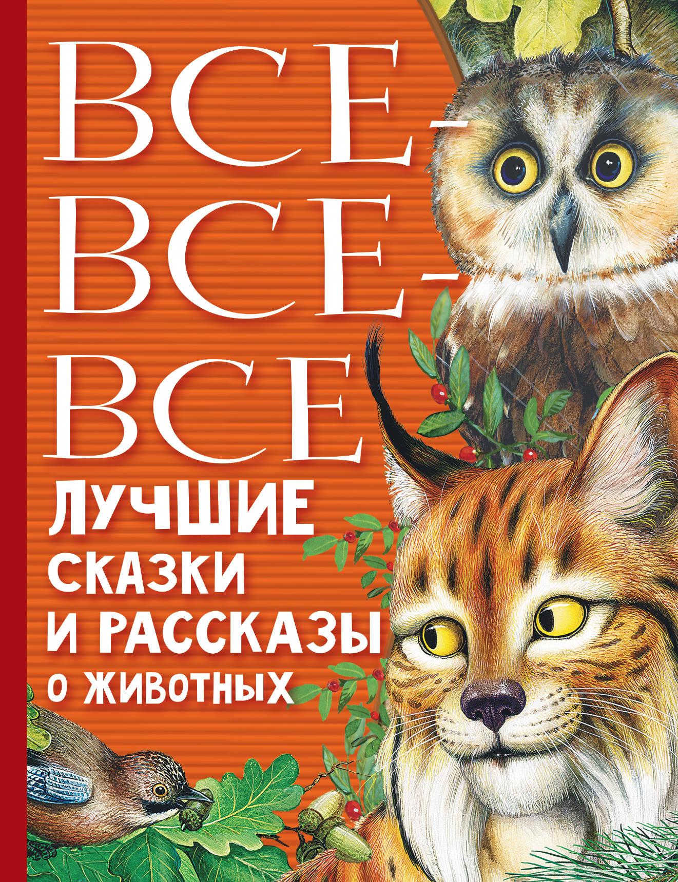 Все-все-все лучшие сказки, стихи и рассказы о животных