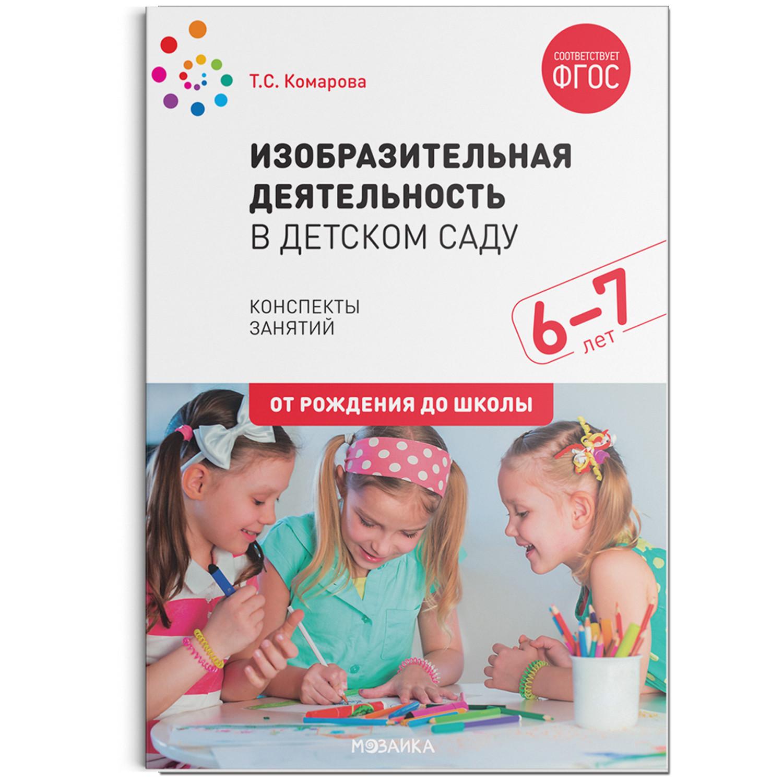 Изобразительная деятельность в детском саду: Конспекты занятий (6-7 лет)