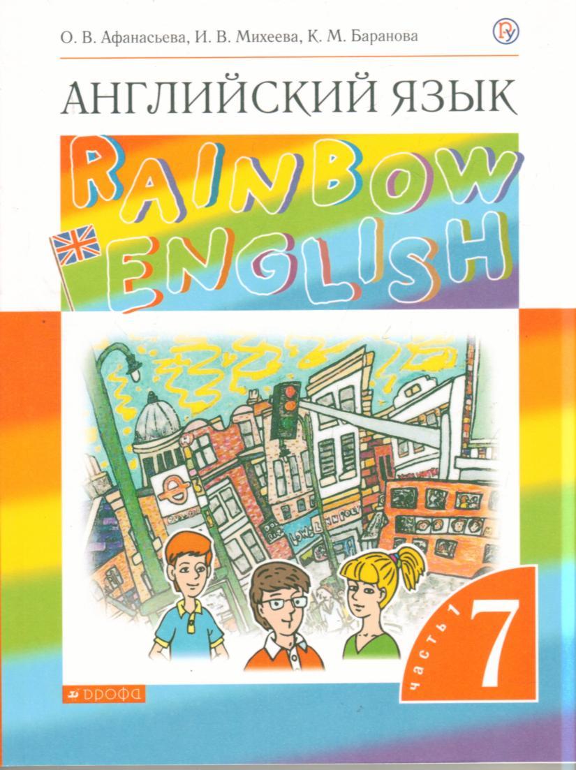 Английский язык. 7 кл.: Учебник: В 2 ч. Ч.1 ФГОС