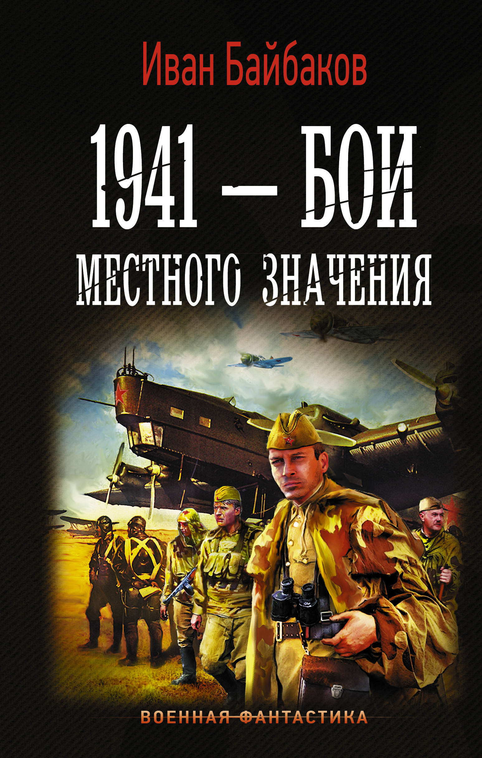 Малой кровью на своей территории. 1941 - Бои местного значения: Роман