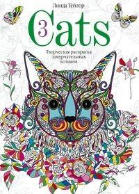 Cats-3. Творческая раскраска замурчательных котиков