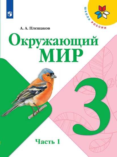 Окружающий мир. 3 кл.: Учебник: В 2 ч. Ч.1 ФП