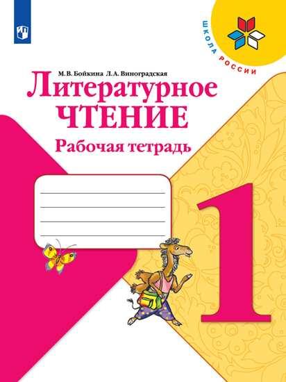 Литературное чтение. 1 кл.: Рабочая тетрадь ФП