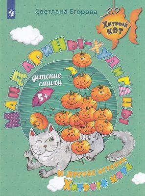 Мандарины-хулиганы и другие истории Хитрого кота