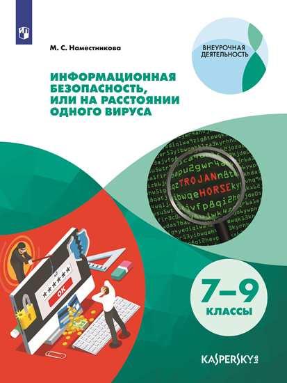 Информационная безопасность. 7-9 классы